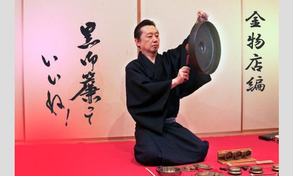 黒御簾っていいね!~歌舞伎の下座音楽をご紹介します~ イベント画像3
