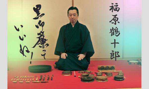 黒御簾っていいね!~歌舞伎の下座音楽を紹介します~ イベント画像3