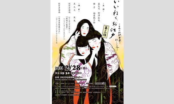 いいねぇ、お江戸第三弾~日本の伝統を伝える今~ イベント画像1
