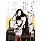 Hamamatsu Traditional Music Societyのイベント