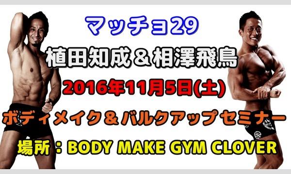 11/5 マッチョ29植田知成&相澤飛鳥のボディメイク&バルクアップセミナー イベント画像1