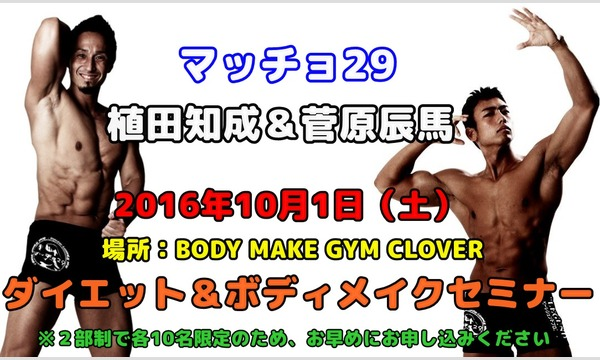 10/1 マッチョ29植田知成&菅原辰馬のダイエット&ボディメイクセミナー イベント画像1