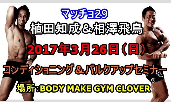 3/26 マッチョ29植田知成&相澤飛鳥のバルクアップ&コンディショニングセミナー in東京イベント