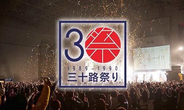 【三十路限定イベント】『三十路祭り』2/2(日)開催!!日本最大 三十路の祭典~まだまだ三十路、いよいよ旅路~ イベント画像1