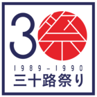 三十路祭り実行委員会1989-1990のイベント