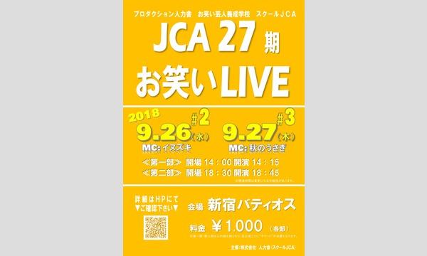 9/26【スクールJCA】27期 お笑いライブ#2 イベント画像3