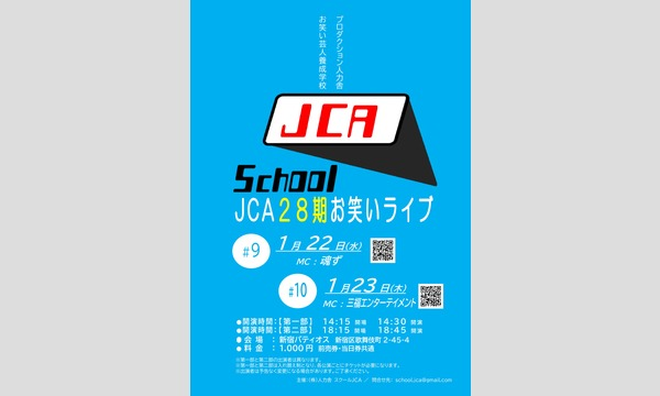 【スクールJCA】28期お笑いライブ#10 @1/23(木) イベント画像2
