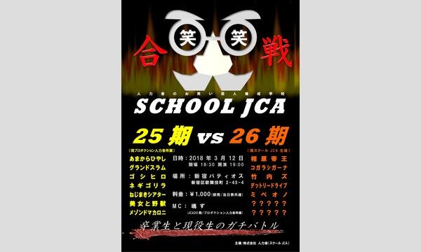スクールJCA 25期vs26期 対抗戦ライブ @新宿バティオス in東京イベント