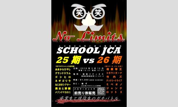 スクールJCA 25期vs26期 対抗戦ライブ @新宿バティオス イベント画像1