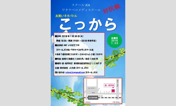 スクールJCA VS ワタナベコメディスクール 対抗戦ライブ「こっから」@座・高円寺2 in東京イベント