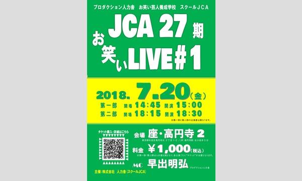 【スクールJCA】27期 お笑いライブ#1 7/20(金)@座・高円寺2 イベント画像1