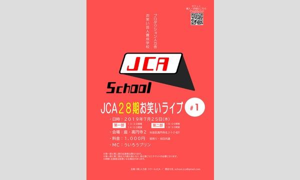 【スクールJCA】28期 お笑いライブ#1 7/25(木)@座・高円寺2 イベント画像1