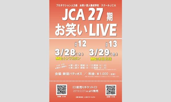 3/29【スクールJCA】27期 お笑いライブ#13 イベント画像1