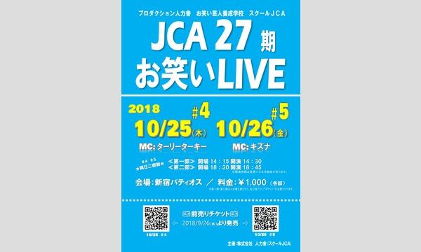 10/25【スクールJCA】27期 お笑いライブ#4 イベント画像3