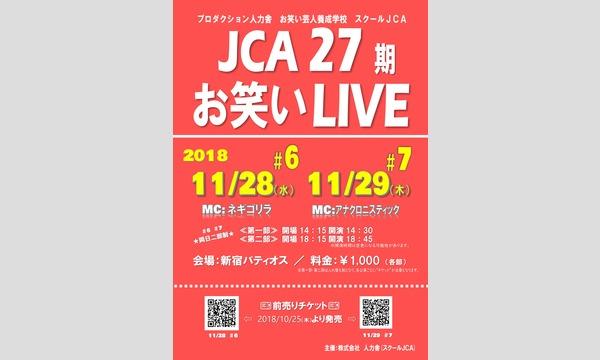 11/28【スクールJCA】27期 お笑いライブ#6 イベント画像3