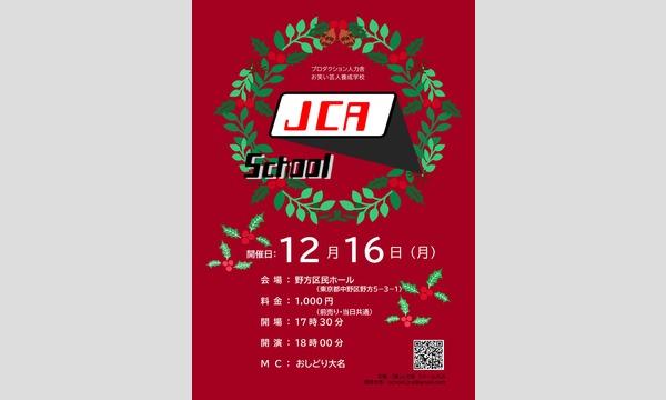【スクールJCA】28期お笑いライブ#8 @12/16(月)野方区民ホール イベント画像1