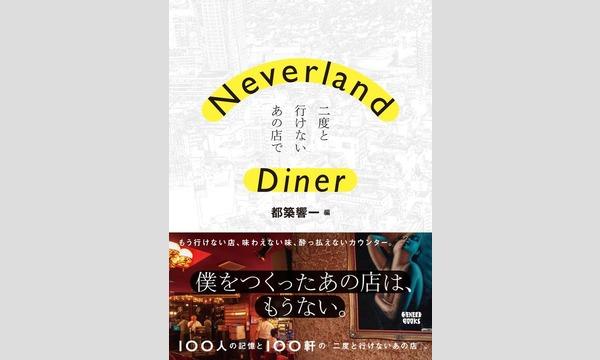 青山ブックセンター本店の『Neverland Diner』(ケンエレブックス) 刊行記念 都築響一 × 平松洋子 × 小谷実由 トークイベントイベント