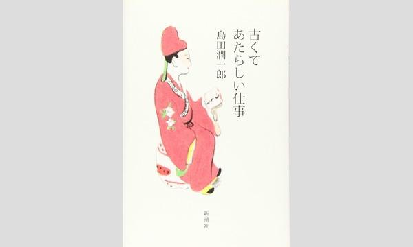 「出版や書店の、今とこれから」島田潤一郎 × 山下優 トークイベント イベント画像1