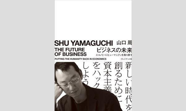 青山ブックセンター本店の『ビジネスの未来 エコノミーにヒューマニティを取り戻す』刊行記念 山口周 トークイベントイベント