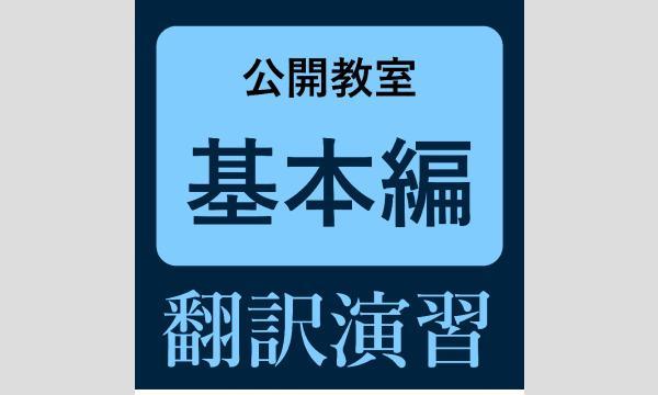 青山ブックセンター本店のKOD(研究社オンライン辞書)を使った翻訳演習 2021公開教室「基本編~ノンフィクションを訳す」講師:金子靖イベント