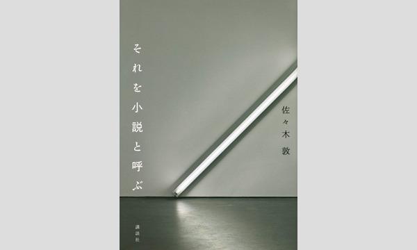 青山ブックセンター本店の『それを小説と呼ぶ』刊行記念 佐々木敦×円城塔スペシャルオンライントーク「小説」は、いつ、どこからやってイベント