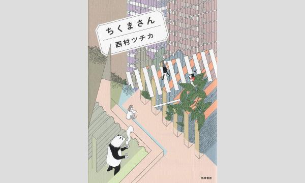 青山ブックセンター本店のちくまさんにきいてみたい、いくつかのこと 西村ツチカ×穂村弘 トークイベントイベント