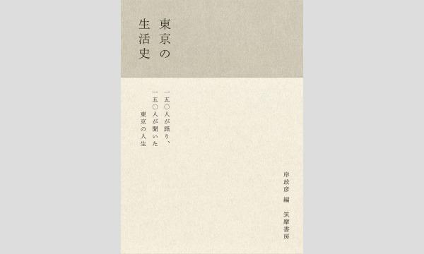 『東京の生活史』ができるまで 岸政彦 × 柴山浩紀トークイベント イベント画像1