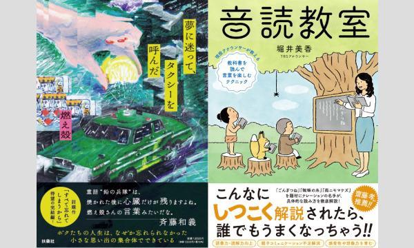 青山ブックセンター本店の夢に迷って、物語を読んだ 燃え殻 × 堀井美香トークイベントイベント