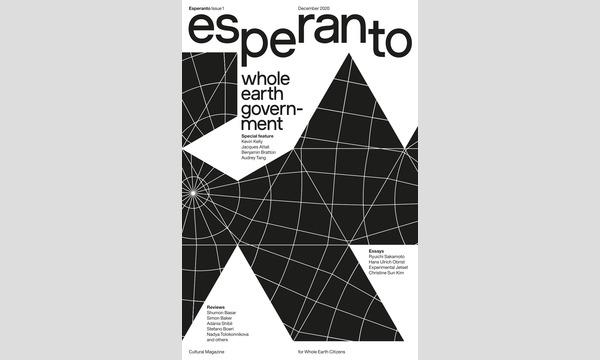青山ブックセンター本店の英語テキストの世界市民向け新カルチャー・マガジン『ESPERANTO』が示すヴィジョンイベント