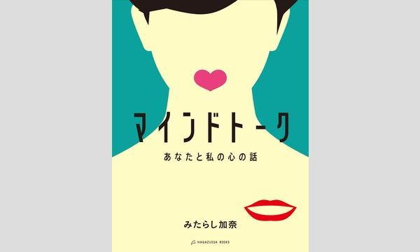 青山ブックセンター本店の『マインドトーク-あなたと私の心の話-』(ハガツサブックス) 刊行記念みたらし加奈 × 疋田万理 トークイベントイベント