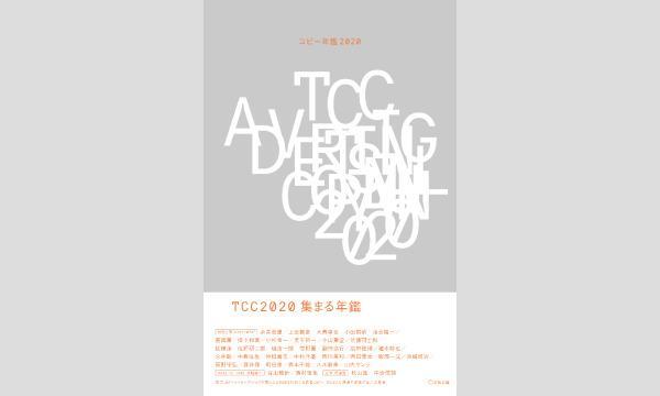 青山ブックセンター本店の『コピー年鑑2020』刊行記念 照井晶博 × 色部義昭 トークイベントイベント