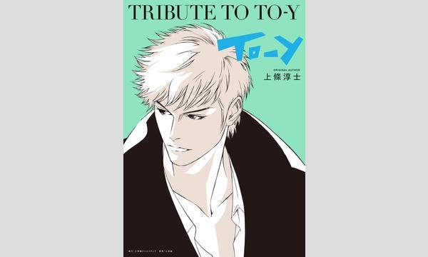 青山ブックセンター本店の『TRIBUTE TO TO-Y』 刊行記念  上條淳士 × 売野機子 トークイベントイベント