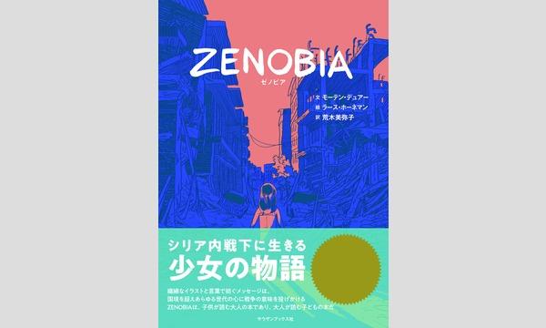 青山ブックセンター本店の『ZENOBIA ゼノビア』の著者、モーテン・デュアーさん来日トークイベント