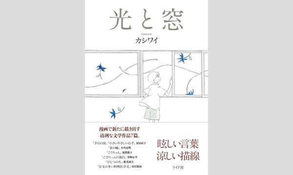 青山ブックセンター本店のカシワイ『光と窓』刊行記念サイン会イベント