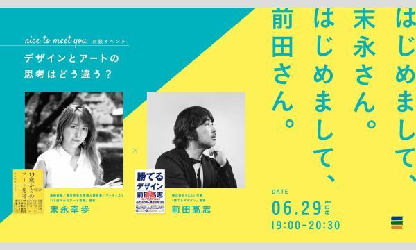 青山ブックセンター本店のはじめまして、末永さん。はじめまして、前田さん。 ~デザインとアートの思考はどう違う?~イベント