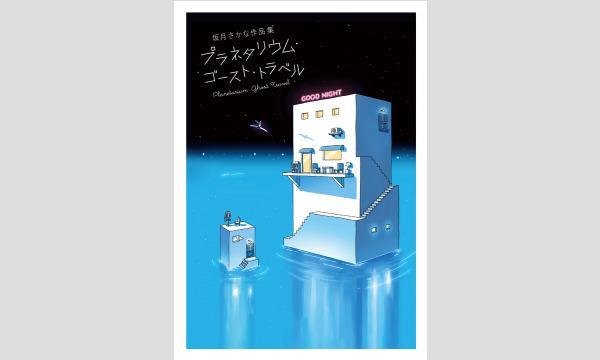 青山ブックセンター本店の『坂月さかな作品集 プラネタリウム・ゴースト・トラベル』刊行記念 坂月さかな サイン会イベント