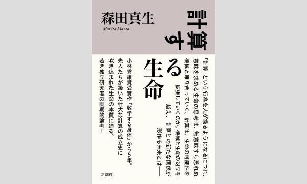 青山ブックセンター本店の『計算する生命』(新潮社) 刊行記念森田真生 トークライブイベント