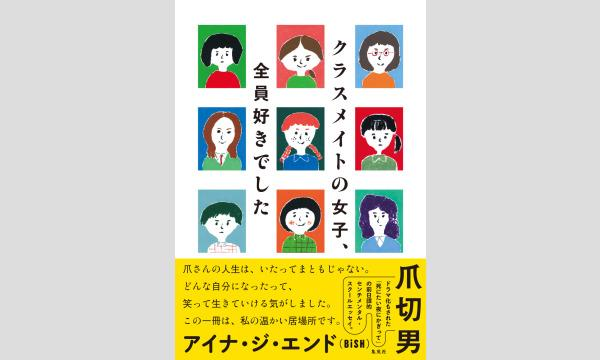 青山ブックセンター本店の『クラスメイトの女子、全員好きでした』刊行記念 爪切男 × 上出遼平トークイベントイベント