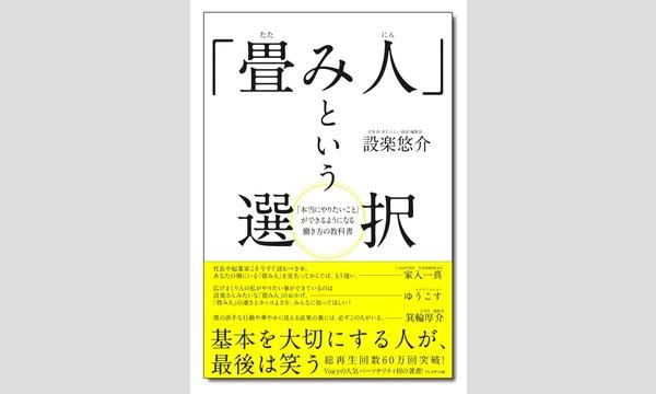 青山ブックセンター本店の『「畳み人」という選択』刊行記念  設楽悠介×ゆうこす トークイベントイベント