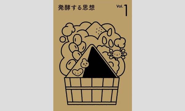 青山ブックセンター本店の『発酵文庫』刊行記念 小倉ヒラク × 朝吹真理子 トークイベントイベント