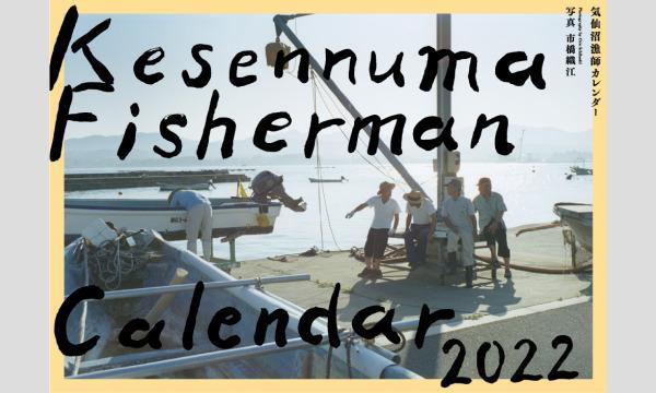 青山ブックセンター本店の『気仙沼漁師カレンダー』刊行記念 市橋織江トークイベントイベント