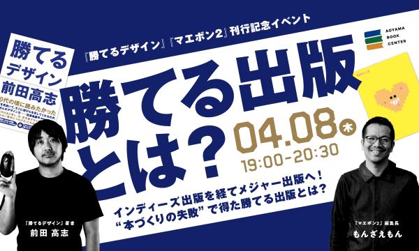 青山ブックセンター本店の『勝てるデザイン』『マエボン2』刊行記念イベント「勝てる出版とは?」イベント