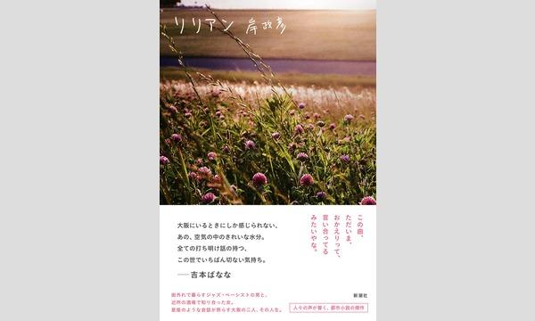 青山ブックセンター本店の『リリアン』刊行記念 岸政彦 × 山内マリコ オンライントークイベントイベント