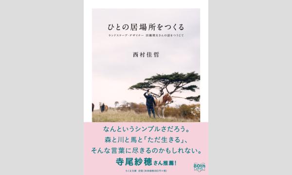 青山ブックセンター本店のランドスケープデザイナー・田瀬理夫さんと考える、〝あたり前〟で〝他愛のない〟豊かな社会の形 聞き役と進行:西村佳哲さんイベント