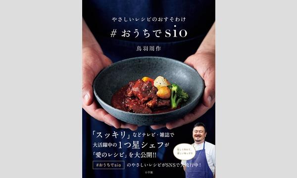 青山ブックセンター本店の『やさしいレシピのおすそわけ #おうちでsio』(小学館) 刊行記念 鳥羽周作トークイベントイベント