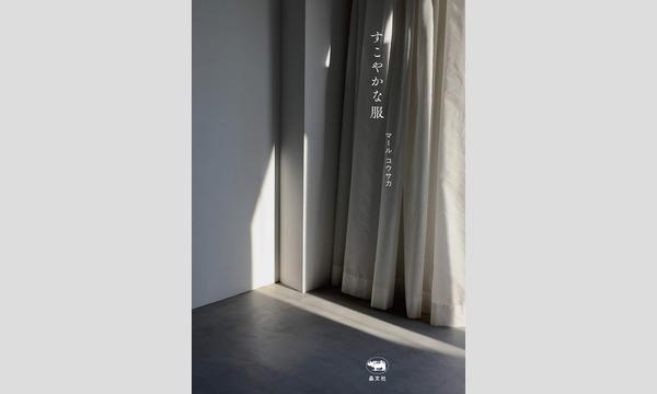 青山ブックセンター本店の「すこやかに仕事する ―服屋と本屋の未来を探る―」マール コウサカ × 山下優 トークイベントイベント