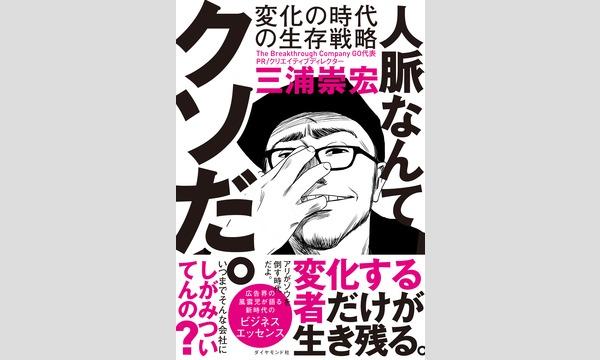 青山ブックセンター本店の『人脈なんてクソだ。』刊行記念  三浦崇宏トークイベントイベント