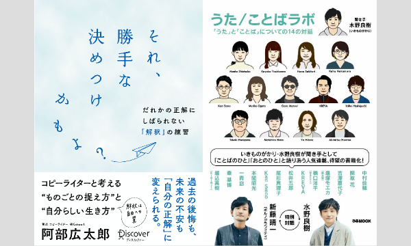 コピーライター・阿部広太郎 × いきものがかり・水野良樹 トークイベント イベント画像1