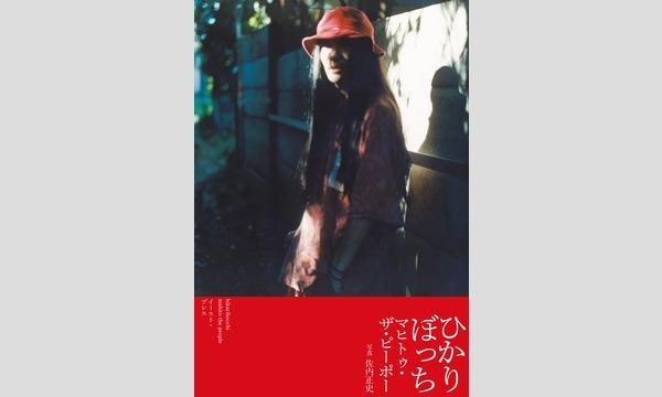 青山ブックセンター本店のマヒトゥ・ザ・ピーポー『ひかりぼっち』発売記念トークゲスト:佐内正史(写真家)イベント