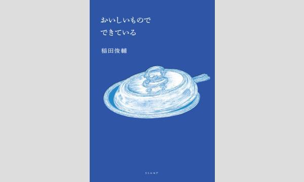 青山ブックセンター本店の『おいしいもので できている』刊行記念 稲田俊輔 × ツレヅレハナコ トークイベントイベント